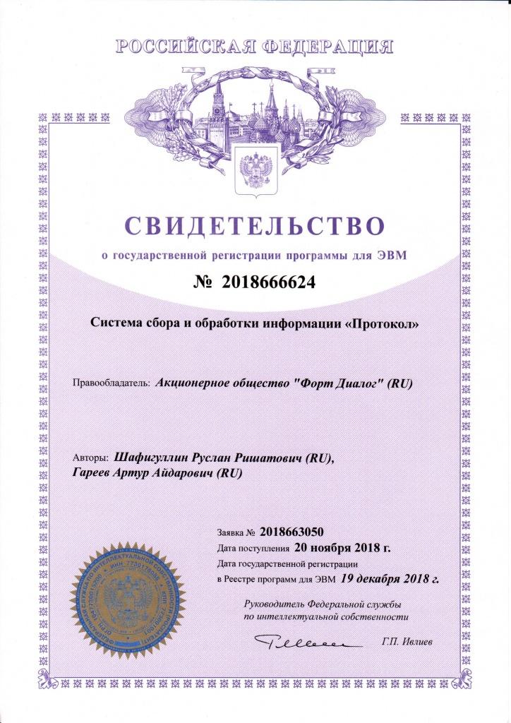Сертификат о государственной регистрации ССОИ Протокол.jpg